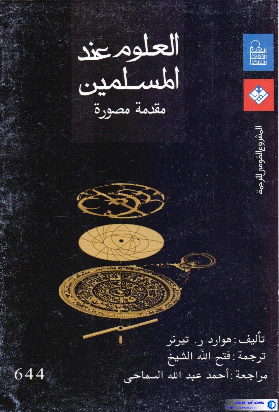 العلوم المسلمين مقدمة مصورة