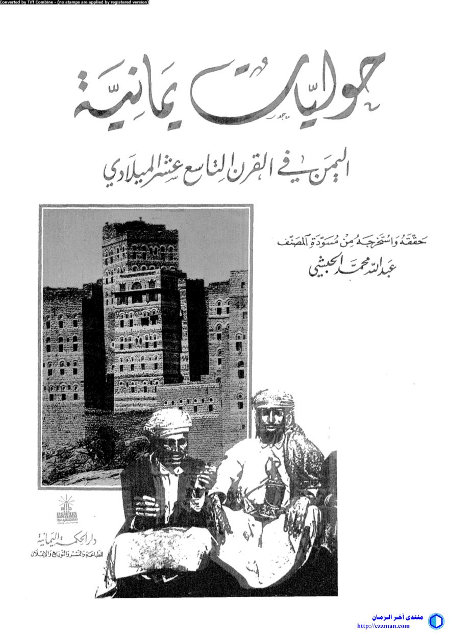 حوليات يمانية اليمن القرن التاسع