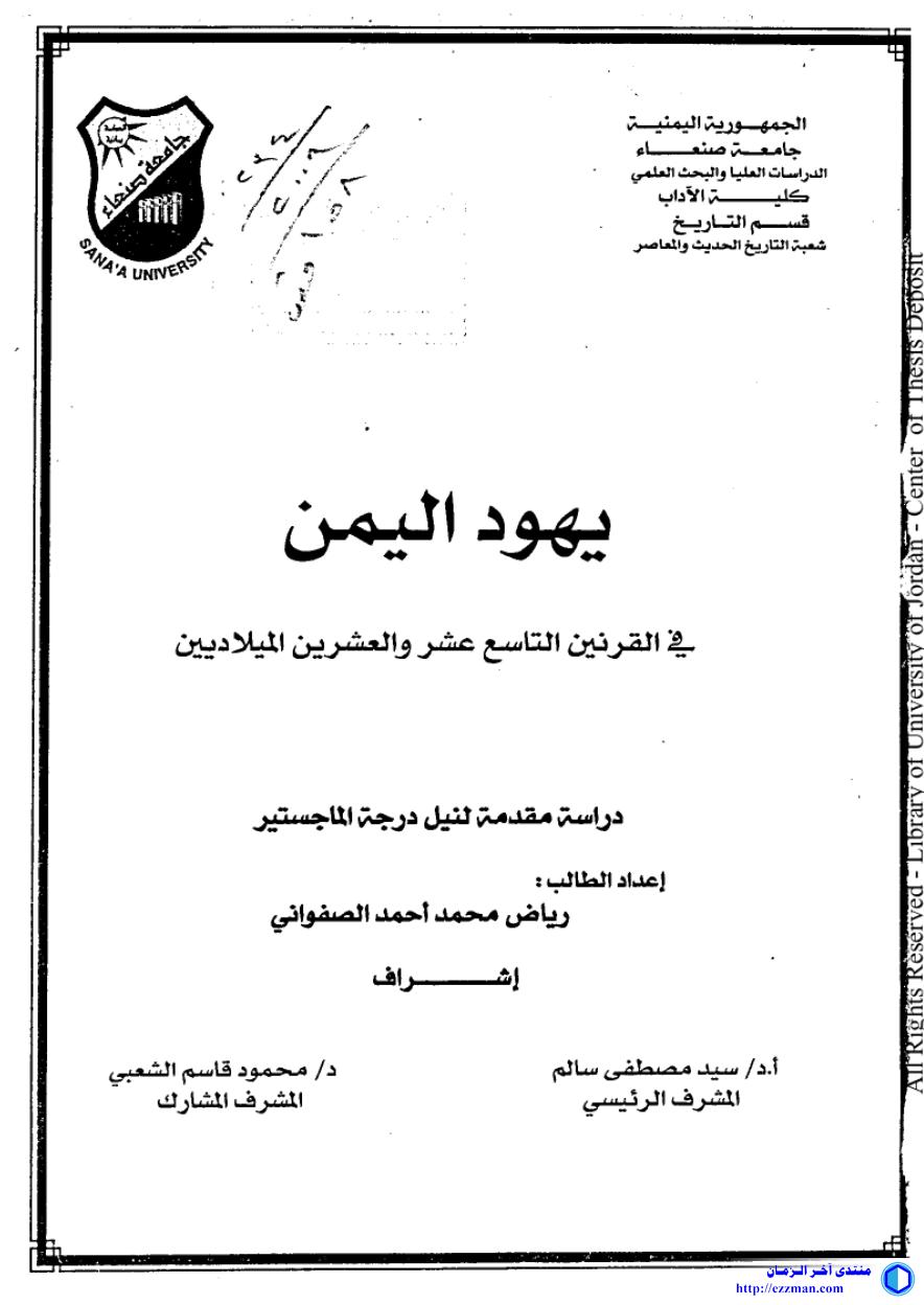 يهود اليمن القرنين التاسع والعشرين