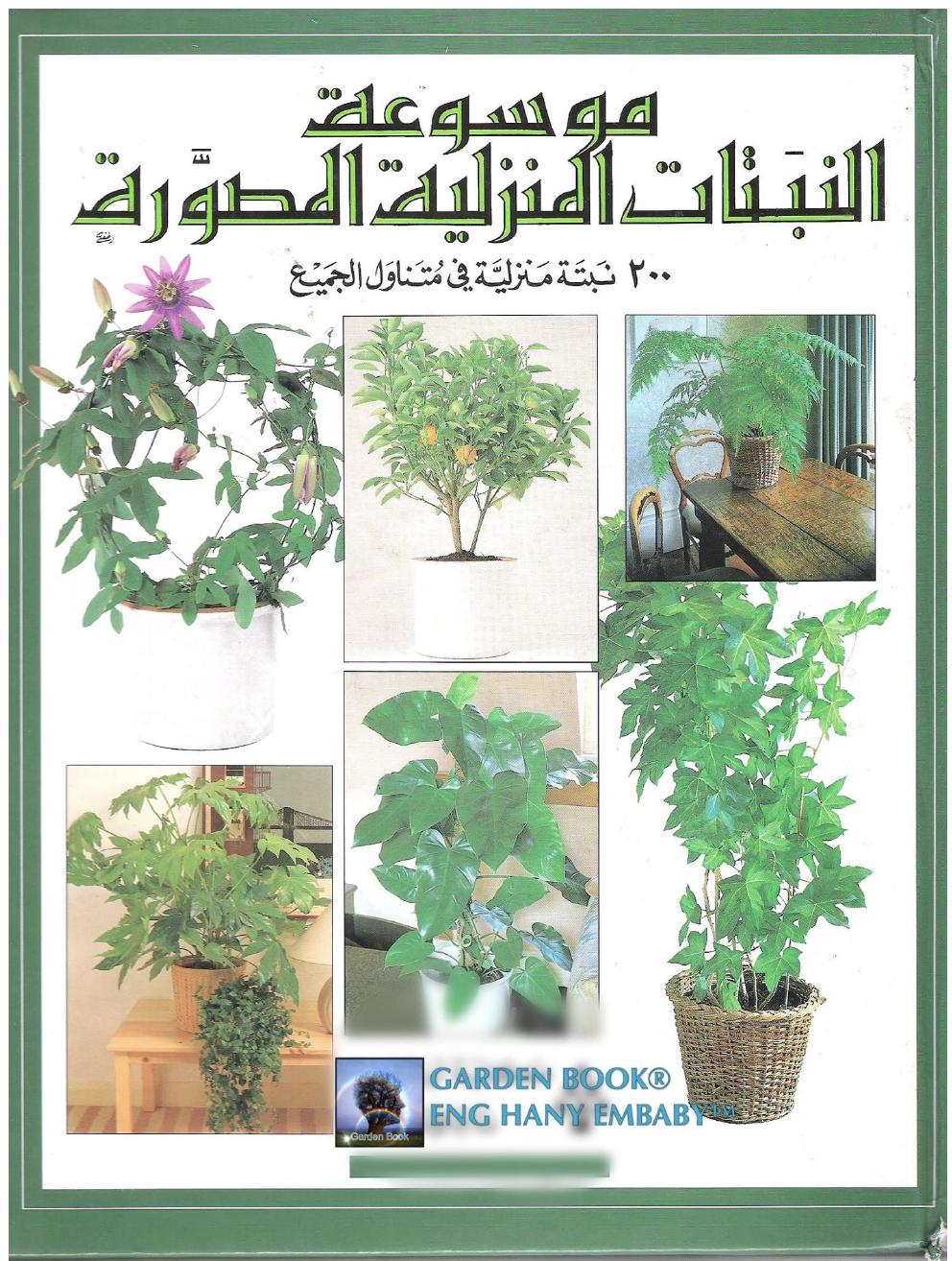 كتاب: موسوعة النباتات المنزلية المصورة