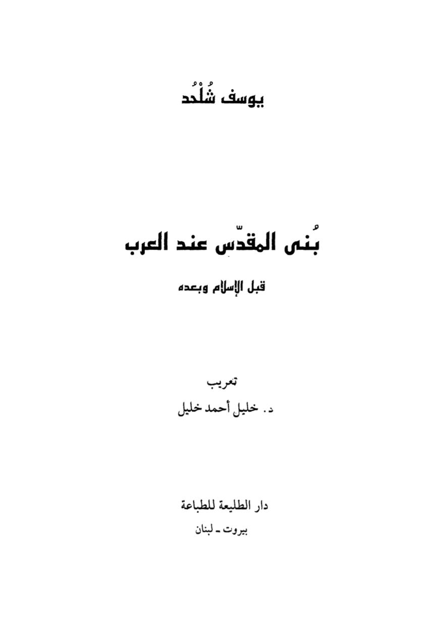 المقدَّس العرب الإسلام وبعده