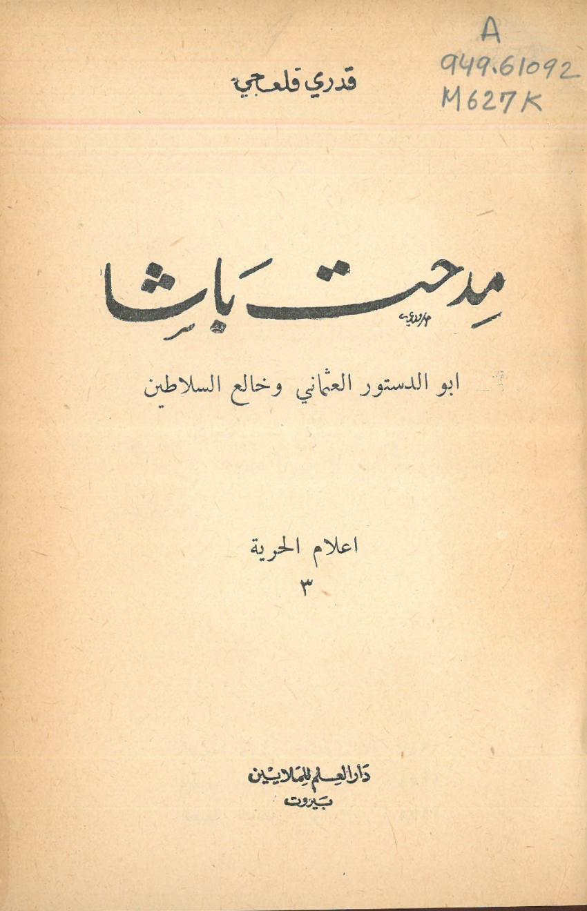 مدحت باشا الدستور العثماني وخالع