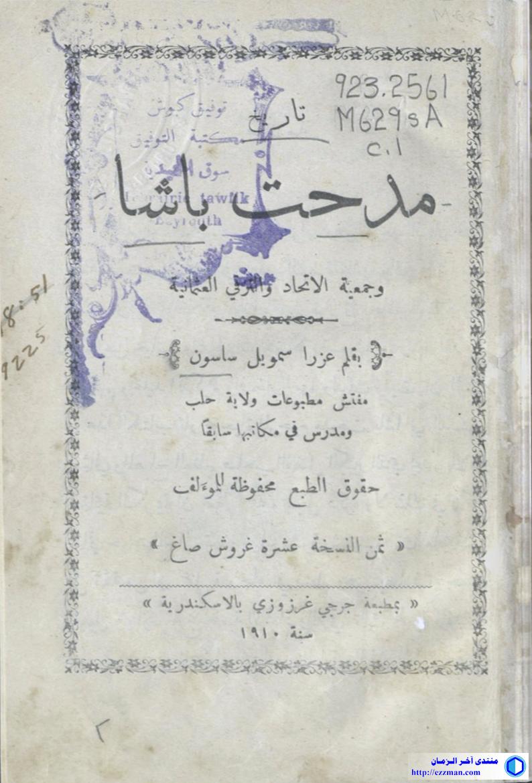 تاريخ مدحت باشا وجمعية الإتحاد
