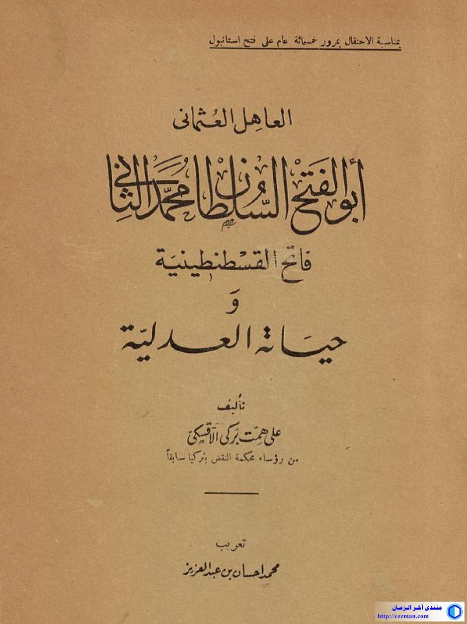 العاهل العثماني الفتح السلطان محمد