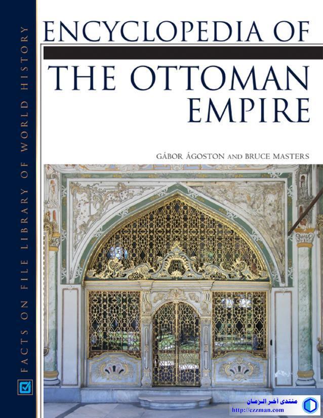 Encyclopedia Ottoman Empire موسوعة الامبراطورية