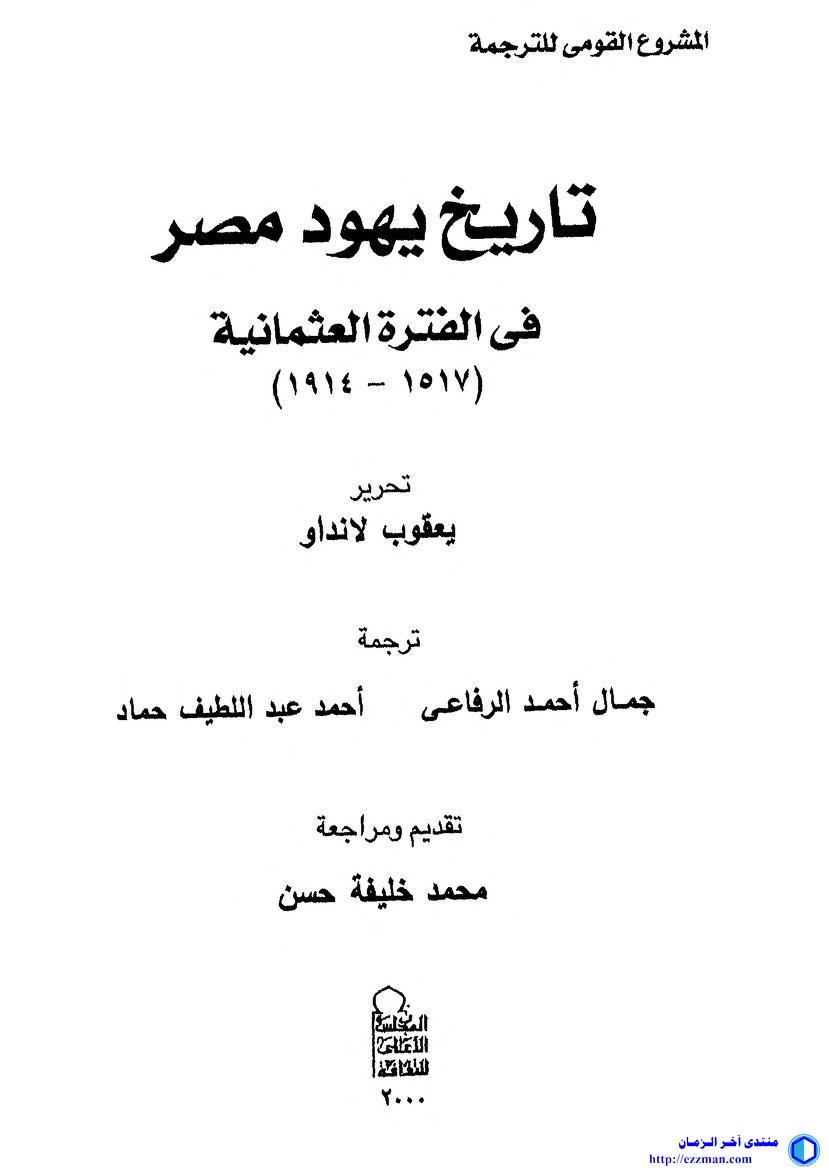 تاريخ يهود الفترة العثمانية 1517