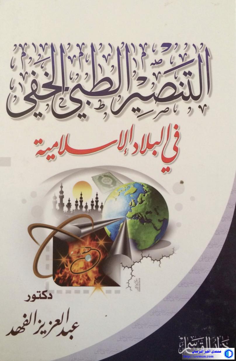 التنصير الطبي الخفي البلاد الإسلامية