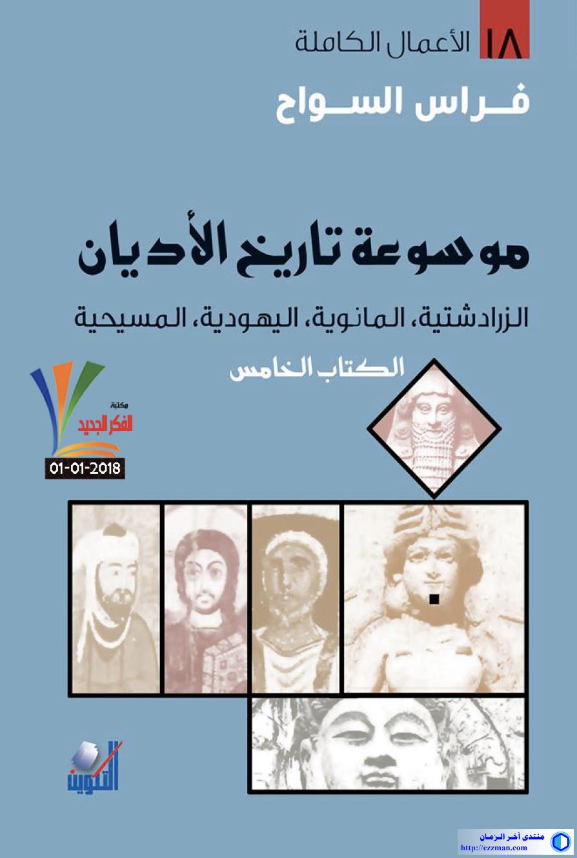 موسوعة تاريخ الأديان فراس السواح