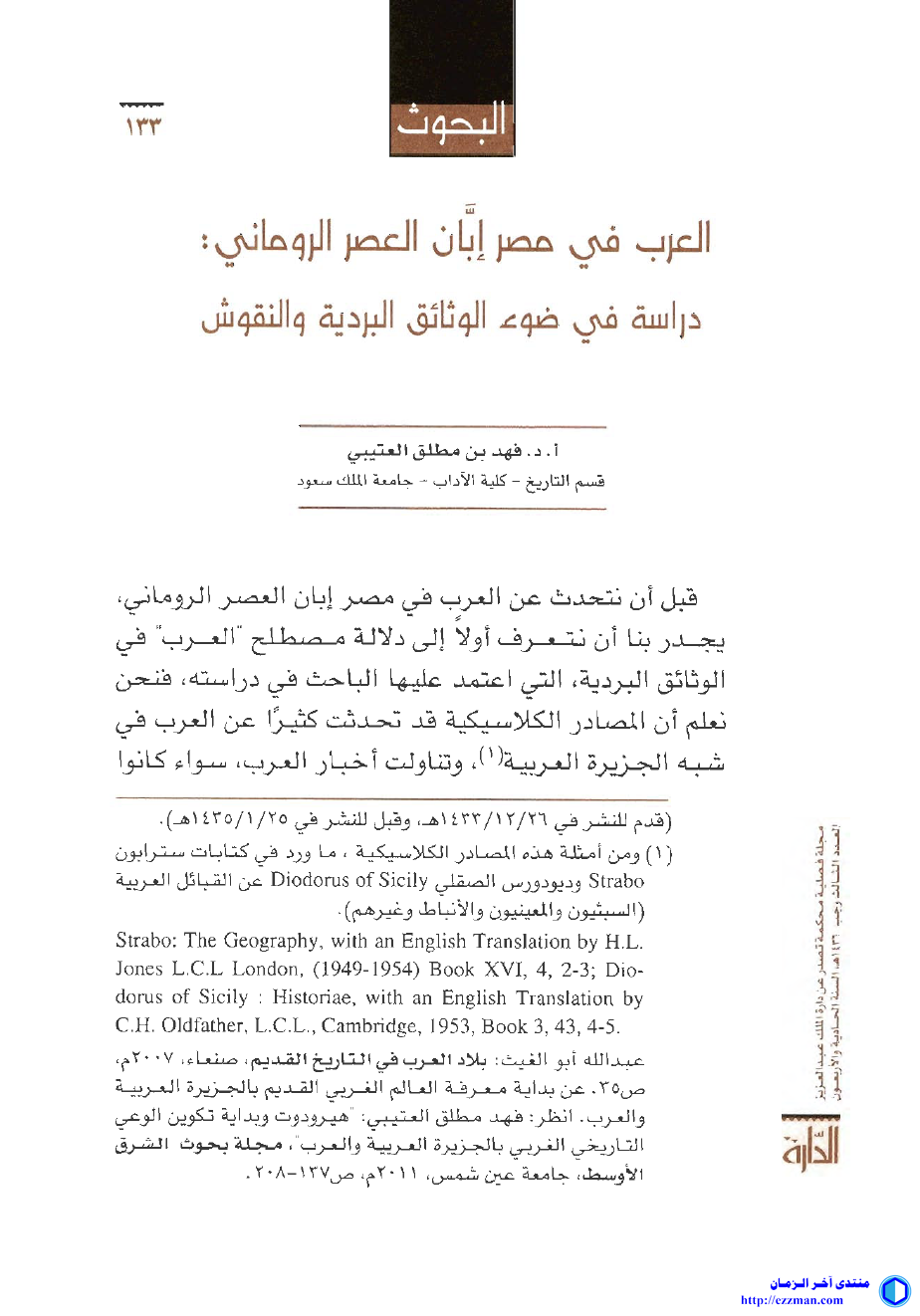العرب إبان العصر الروماني: دراسة