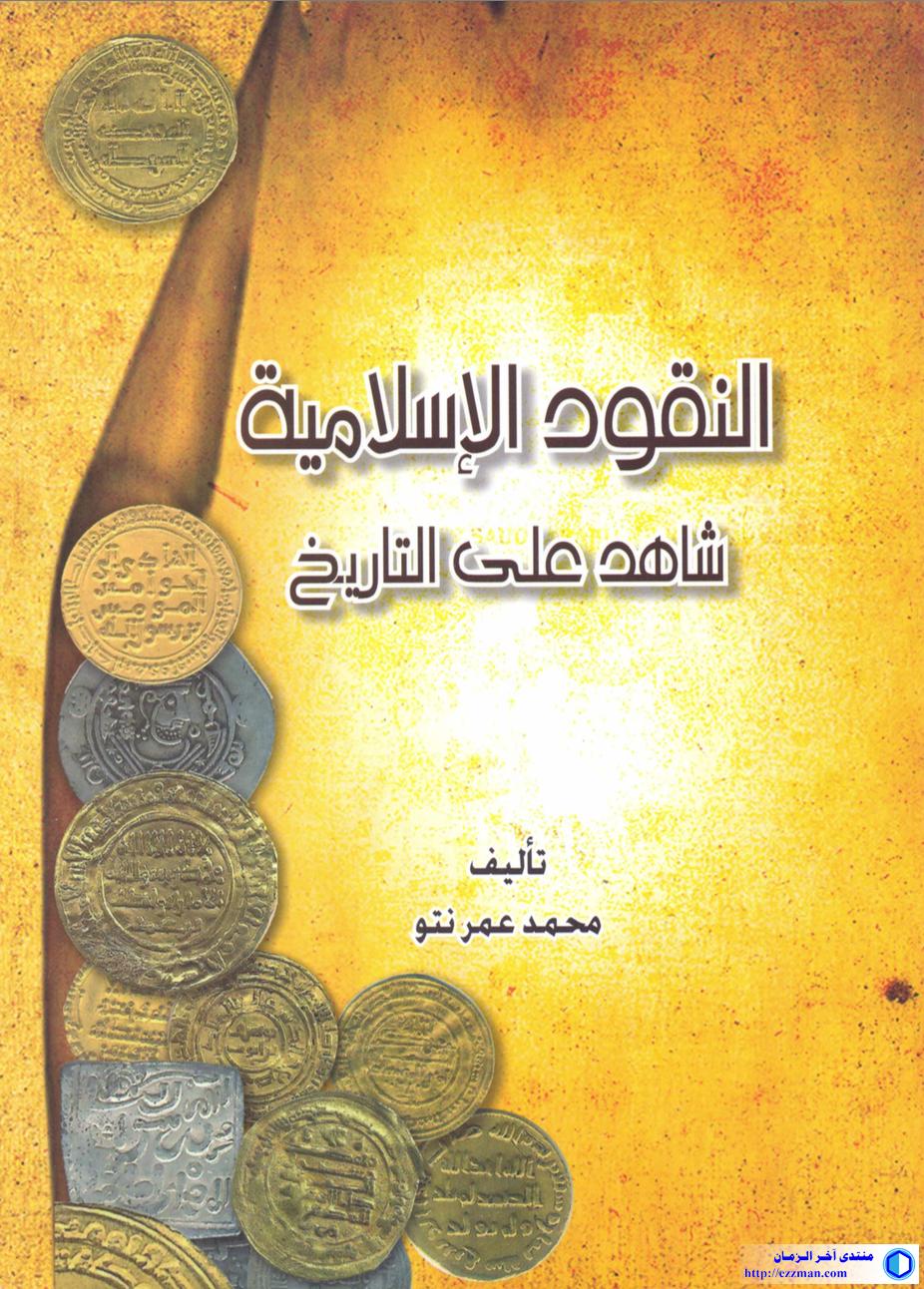 النقود الإسلامية شاهد التاريخ