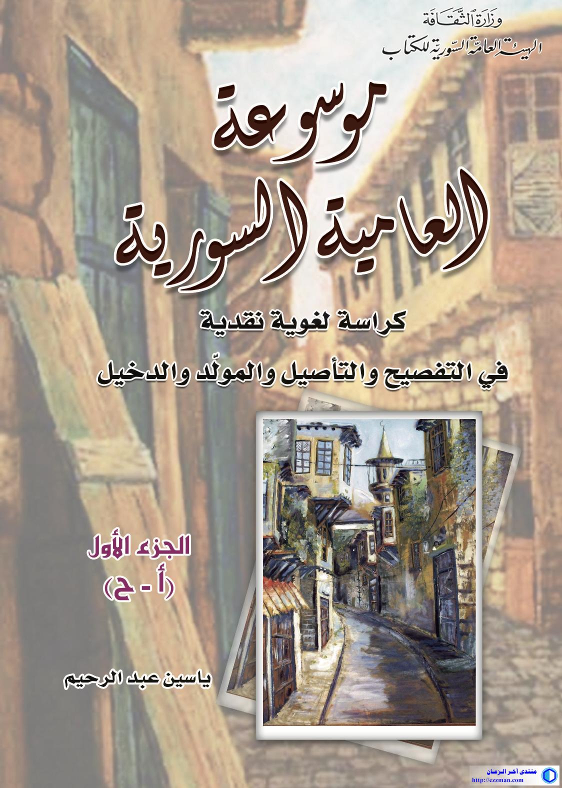 موسوعة العامية السورية