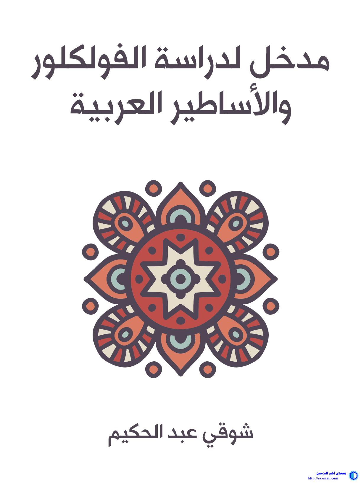 مدخل لدراسة الفولكلور والأساطير العربية