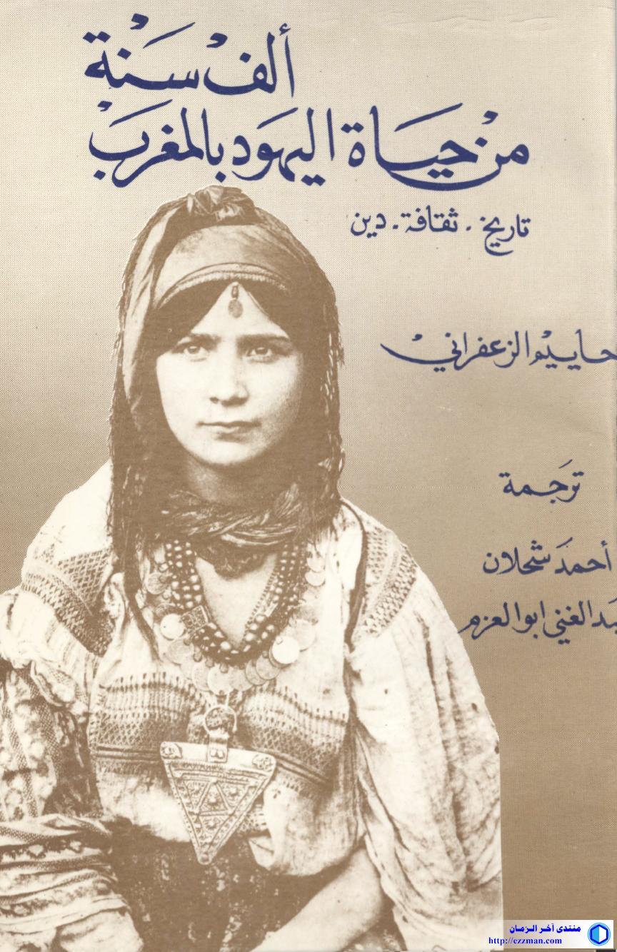 حياة اليهود بالمغرب