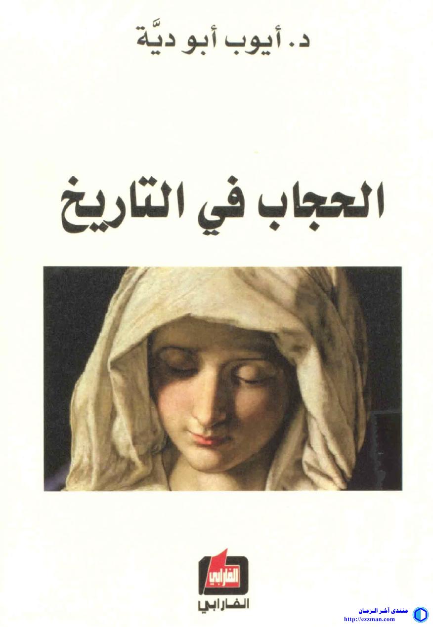 الحجاب التاريخ