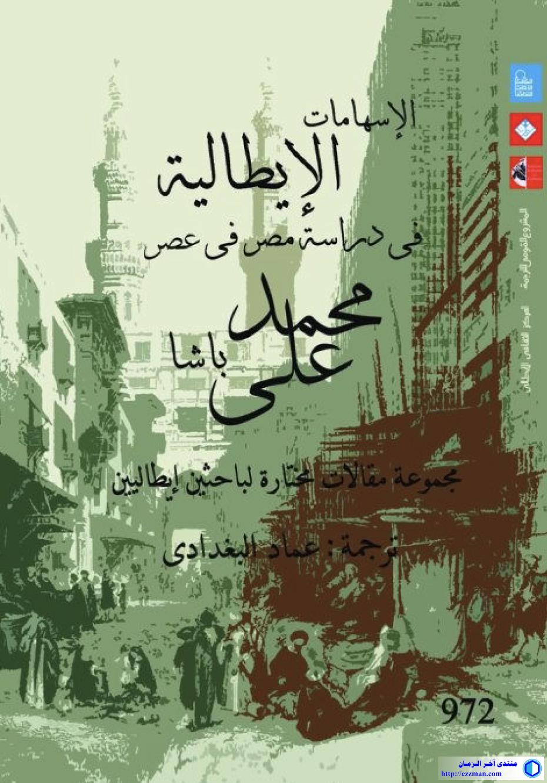 الإسهامات الإيطالية دراسة محمد باشا