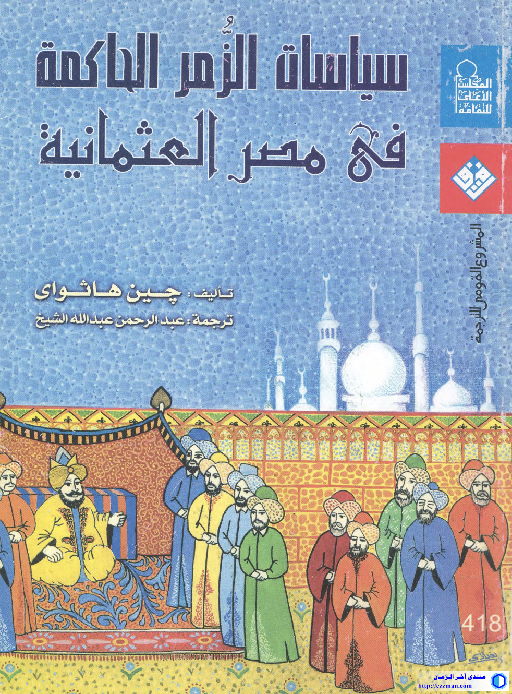 سياسات الزمر الحاكمة العثمانية