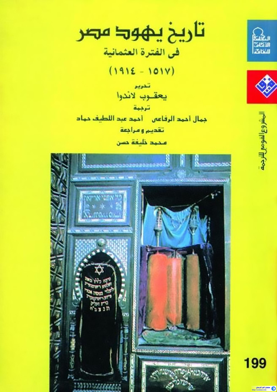 تاريخ يهود الفترة العثمانية 1517-1914