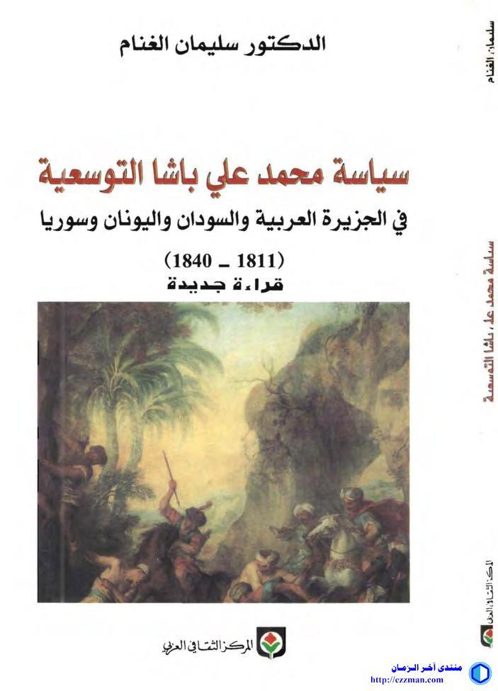 سياسة محمد باشا التوسعية الجزيرة