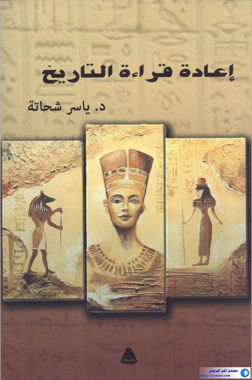 إعادة قراءة التاريخ
