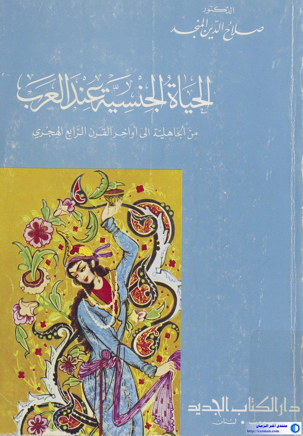 الحياة الجنسية العرب الجاهلية أواخر