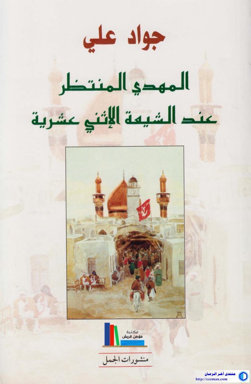 المهدي المنتظر الشيعة الإثني عشرية
