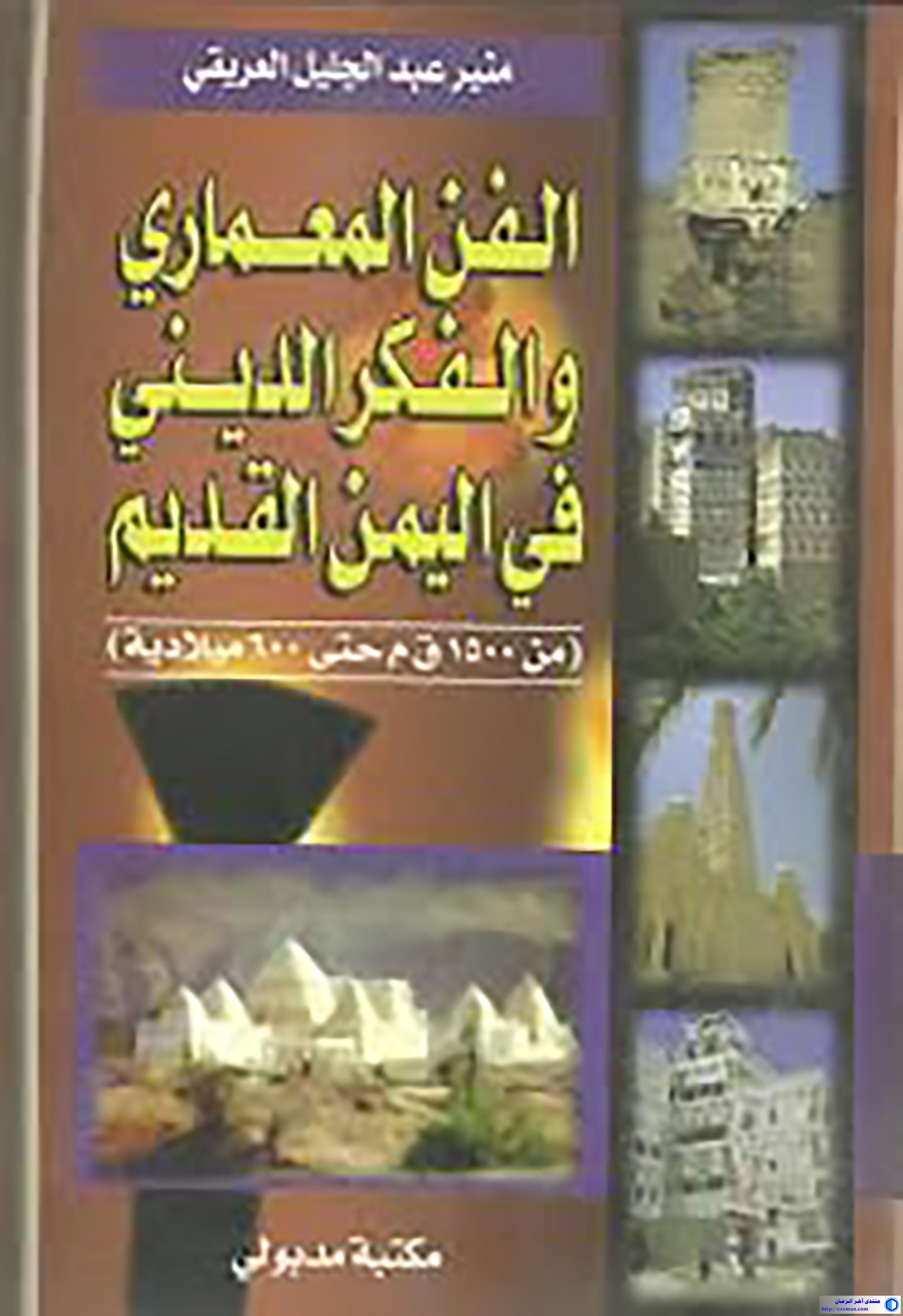 الفن المعماري والفكر الديني اليمن