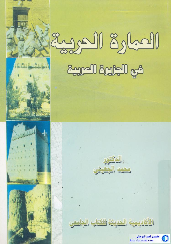 العمارة الحربية الجزيرة العربية العصر