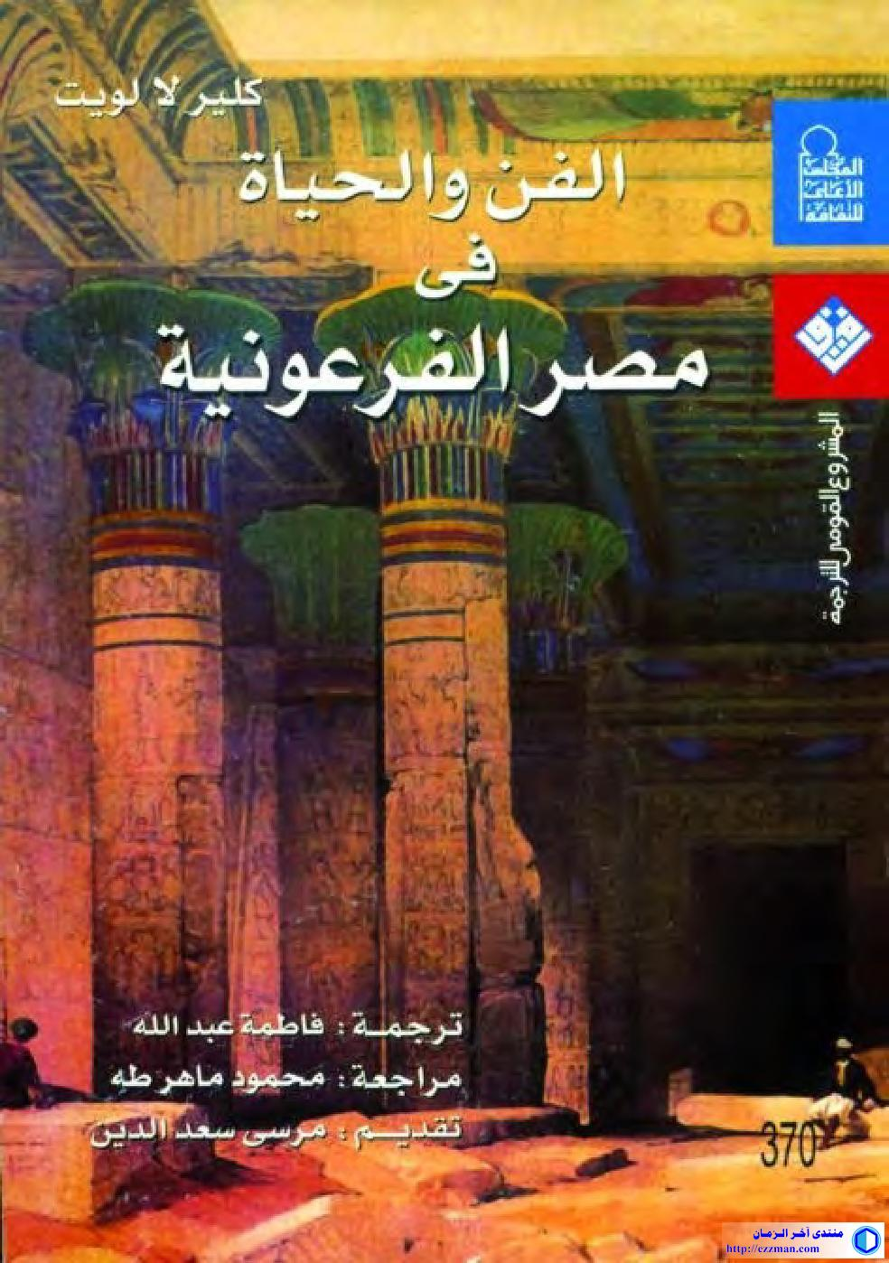 الفن والحياة الفرعونية