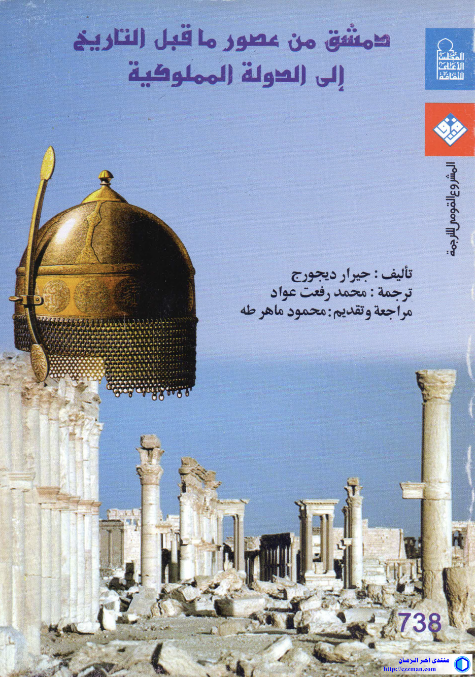 دمشق عصور التاريخ الدولة المملوكية