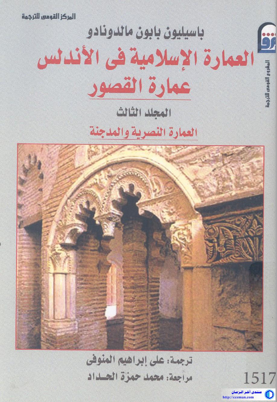 العمارة الإسلامية الأندلس عمارة القصور