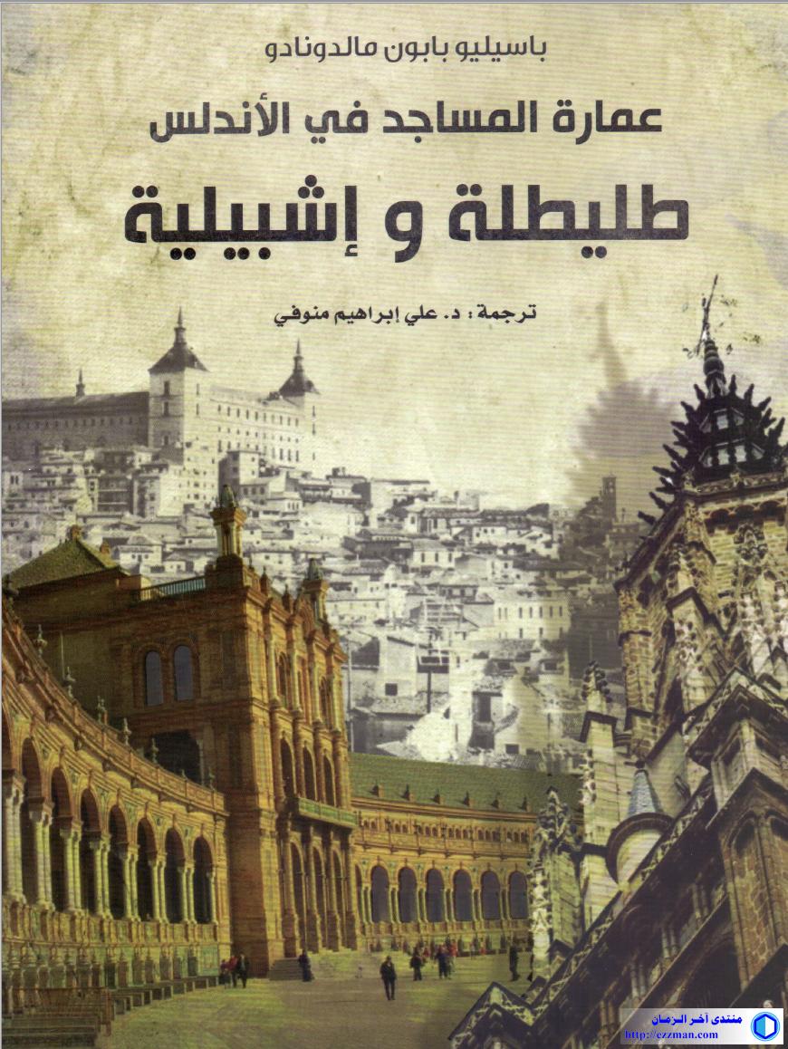 عمارة المساجد الاندلس
