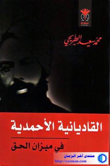 كتاب القاديانية الأحمدية ميزان الحق