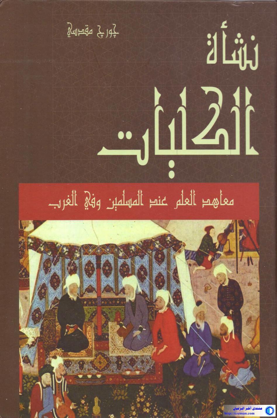 نشأة الكليات معاهد العلم المسلمين