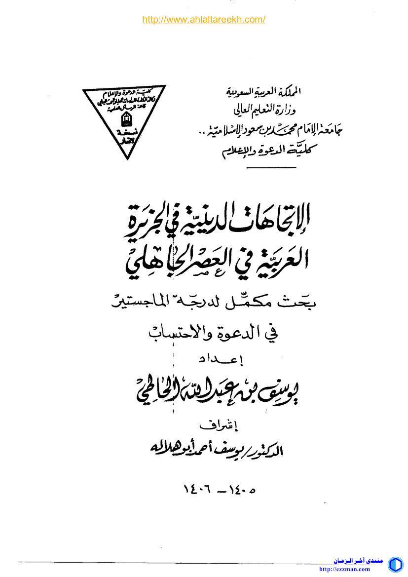 الإتجاهات الدينية الجزيرة العربية العصر
