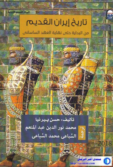 تاريخ إيران القديم البداية نهاية