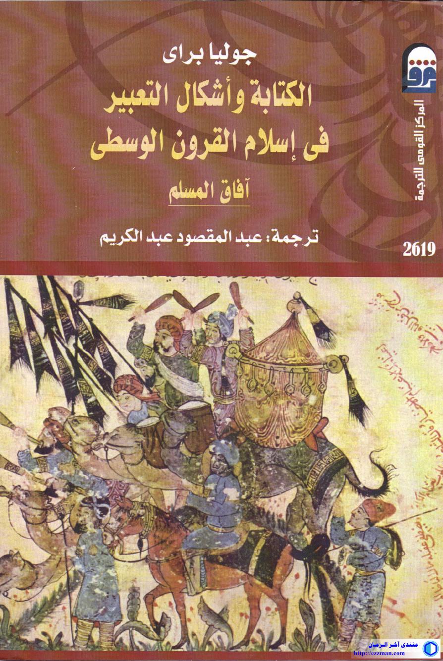 الكتابة وأشكال التعبير إسلام القرون