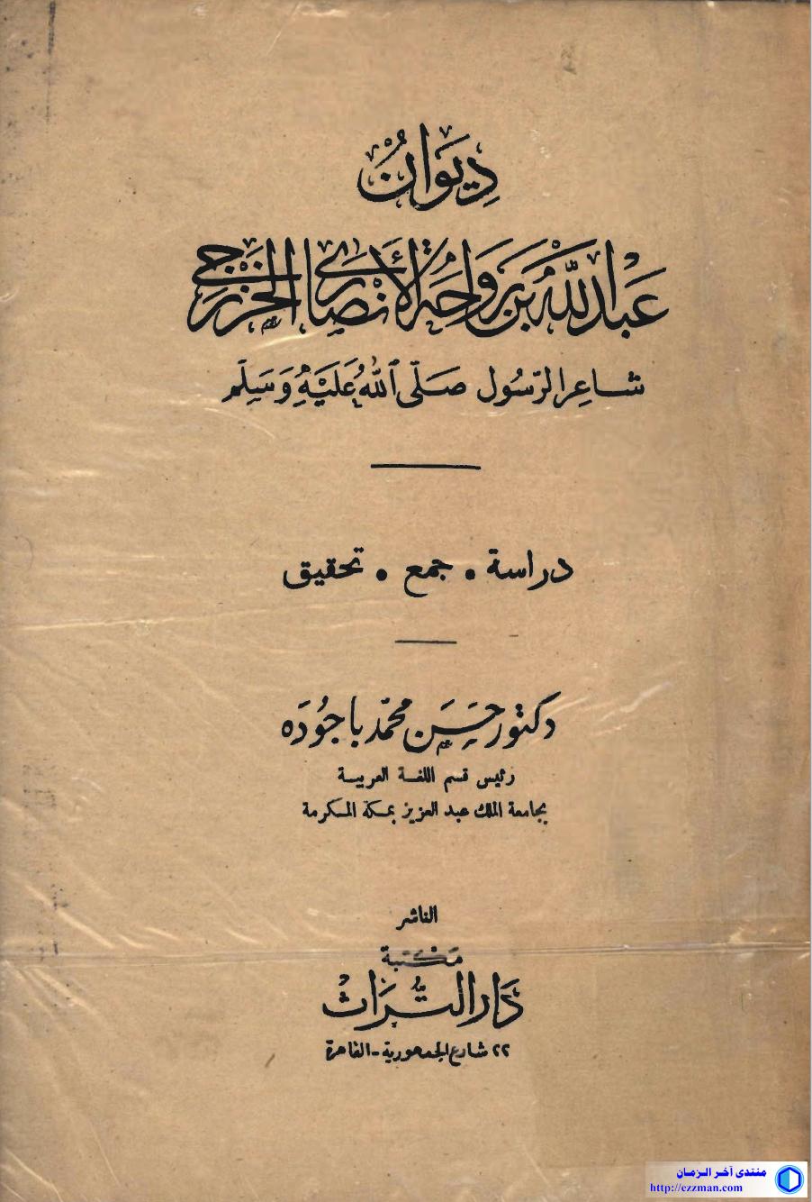 ديوان عبدالله رواحة الأنصاري الخزرجي