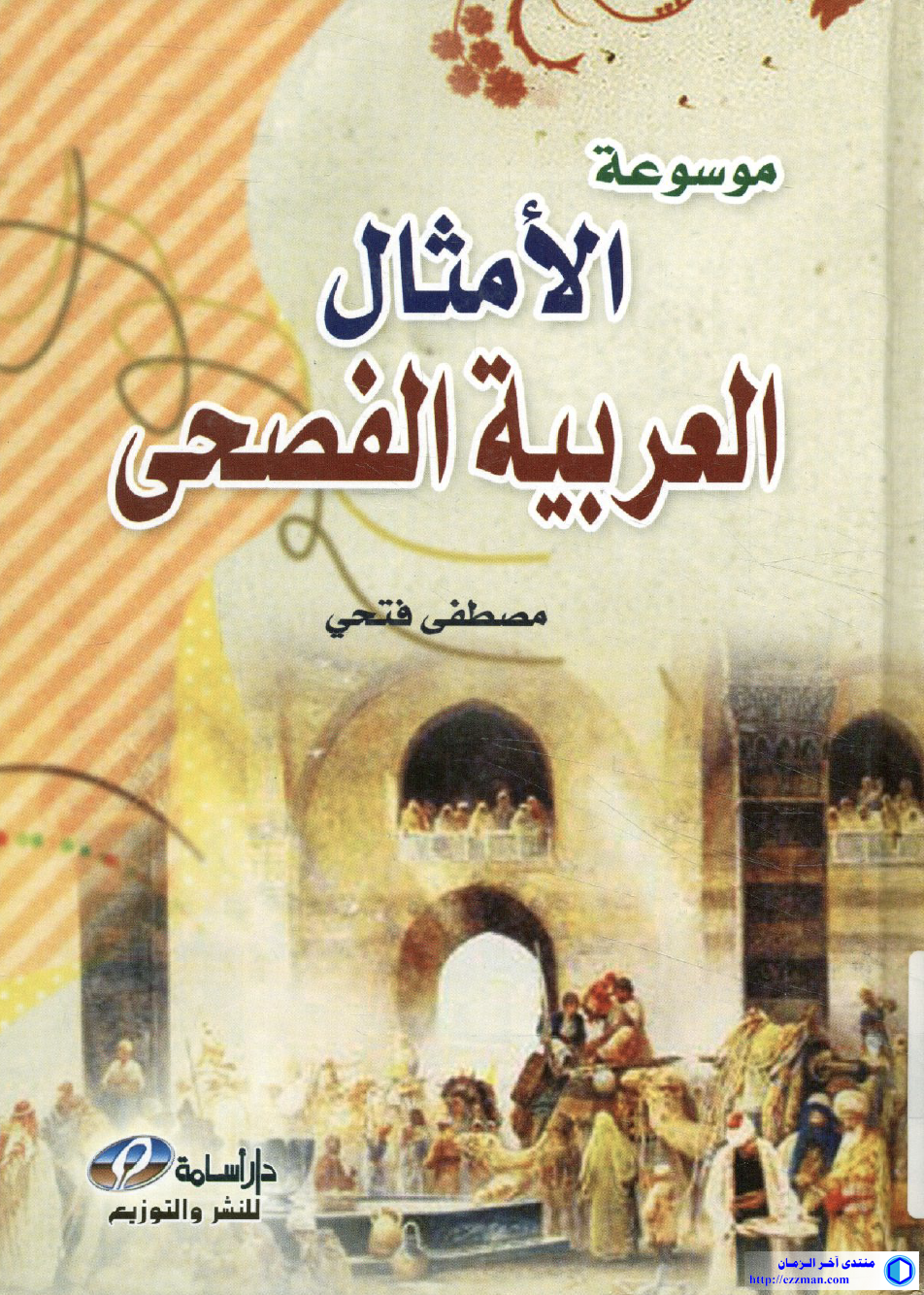 موسوعة الأمثال العربية الفصحى