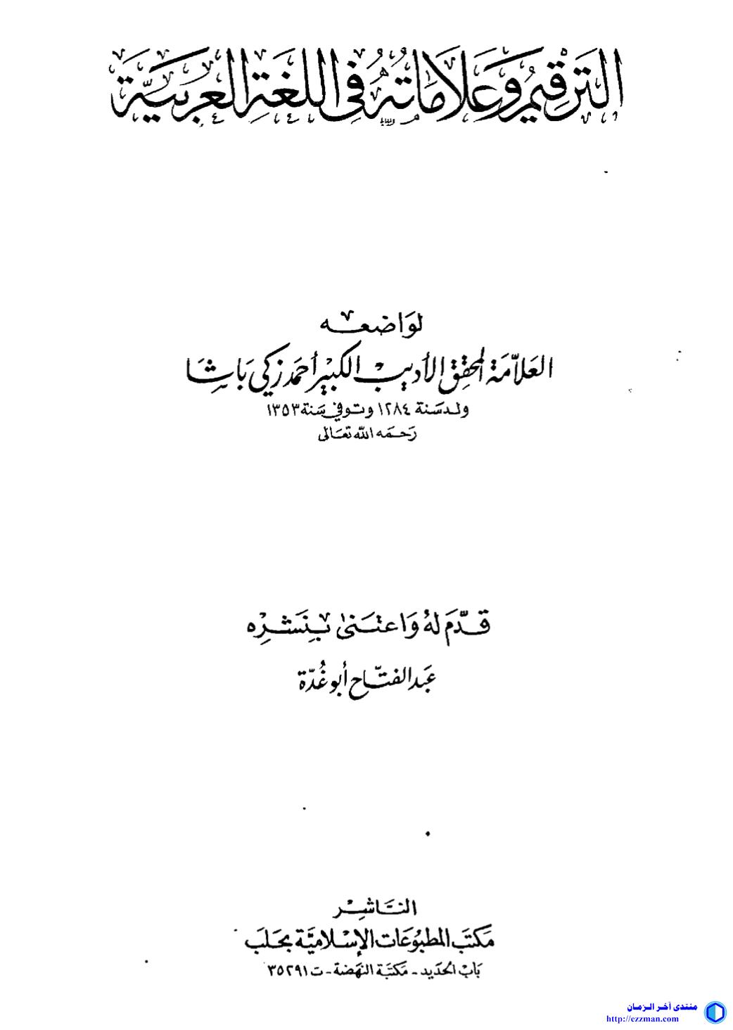 الترقيم وعلاماته اللغة العربية