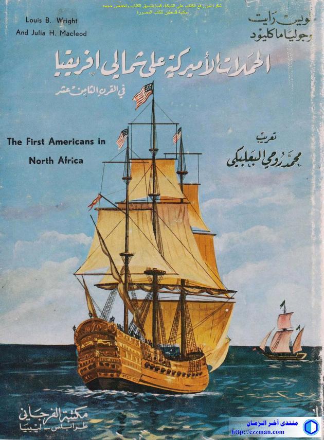 الحملات الأميركية شمالي افريقيا القرن
