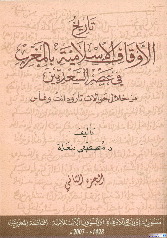 تاريخ الأوقاف الاسلامية بالمغرب عصرالسعديين