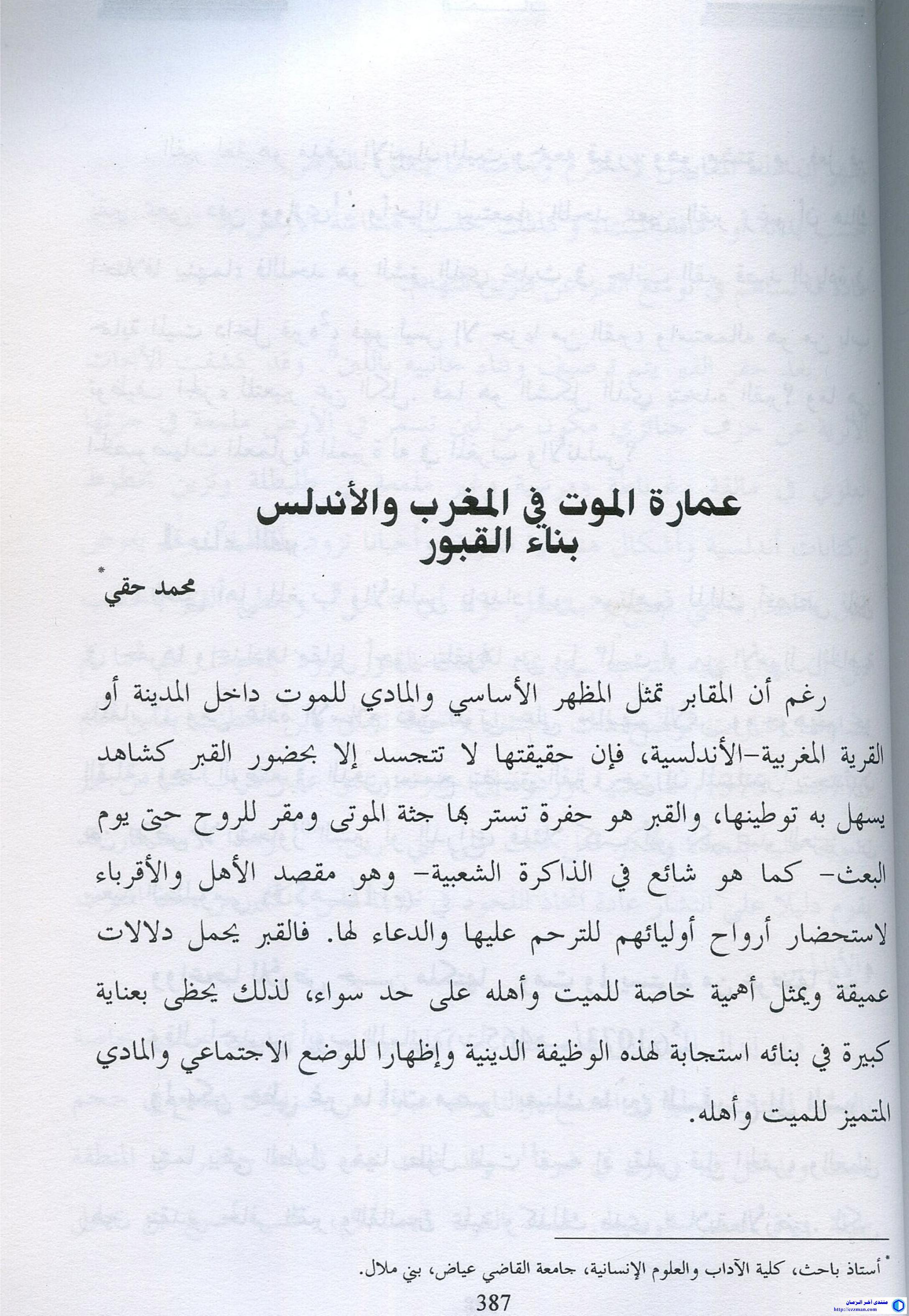 عمارة الموت بناء القبور بالمغرب