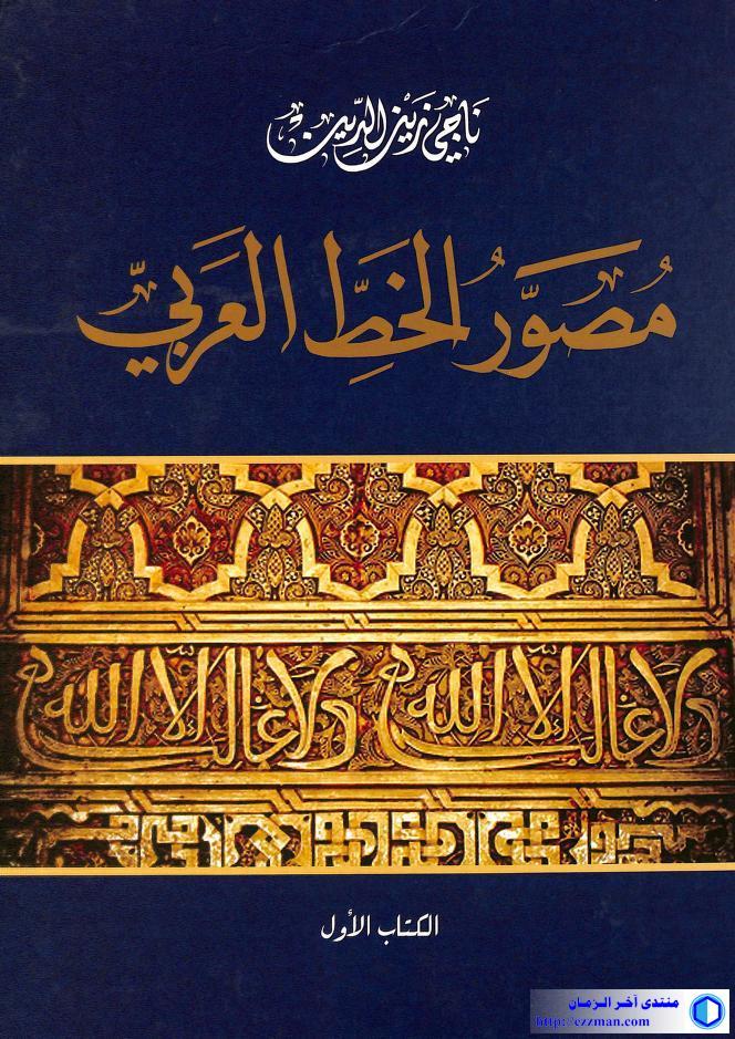 مصور الخط العربي
