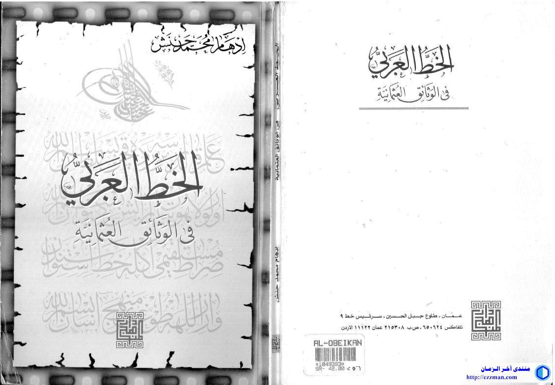 الخط العربي الوثائق العثمانية