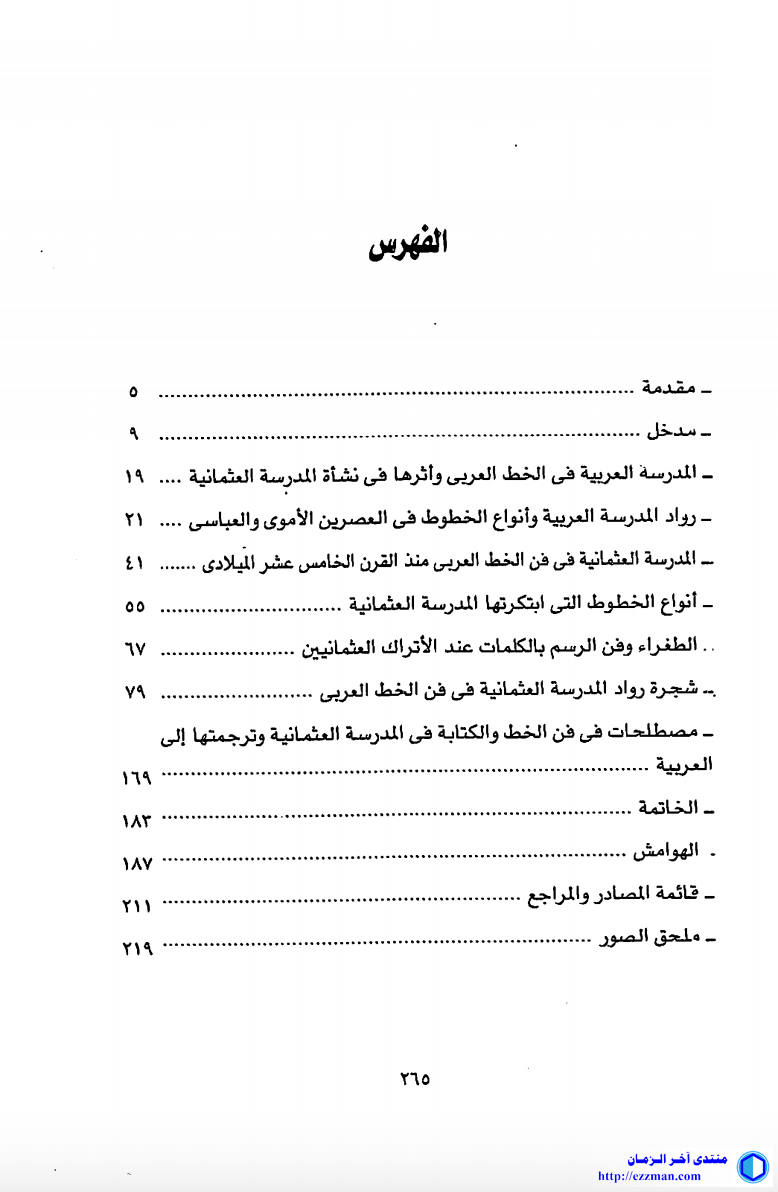 الخط العربي المدرسة العثمانية