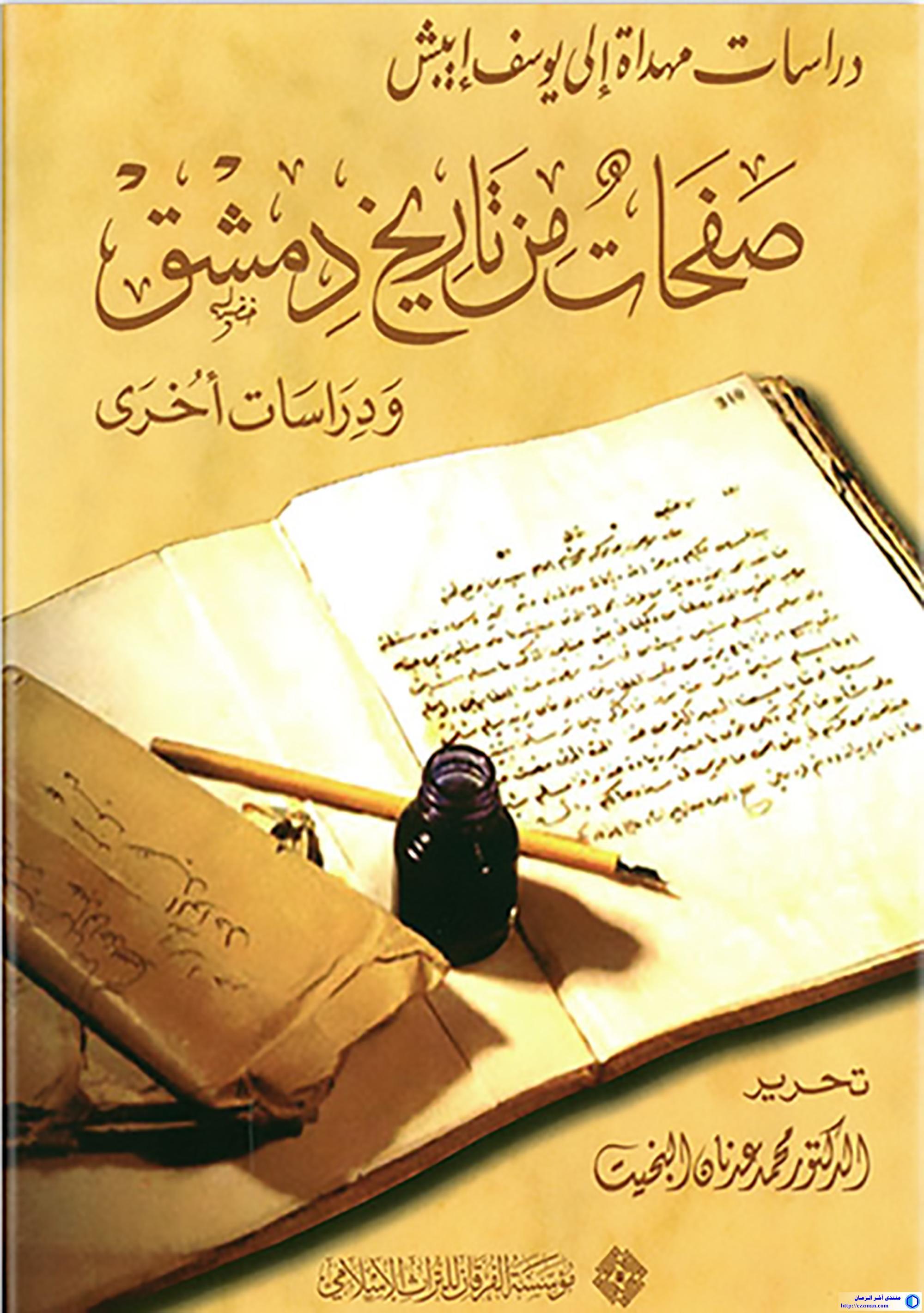نظام الإجازة الخط العربي