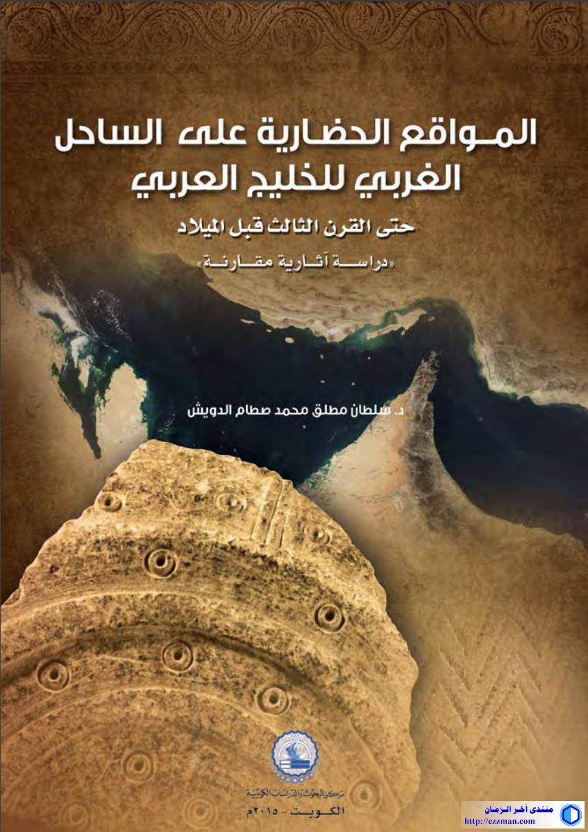 المواقع الحضارية الساحل الغربي للخليج