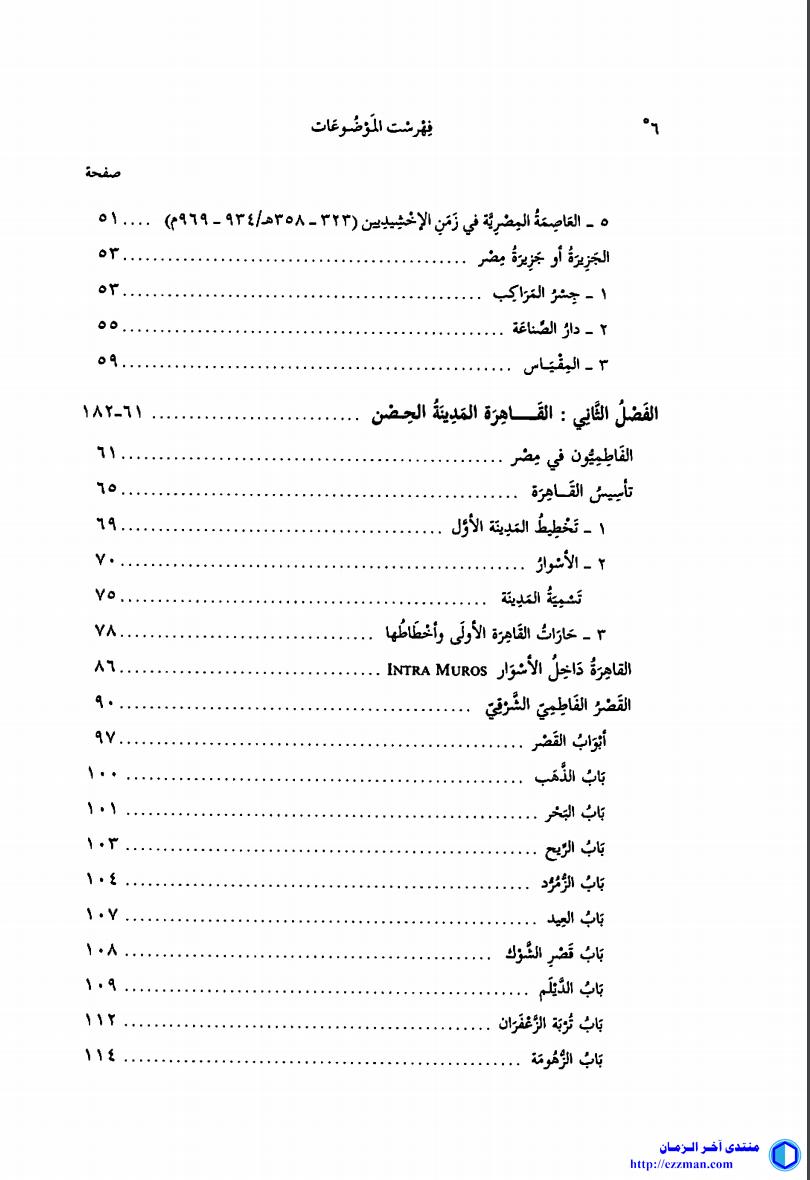 القاهرة خططها وتطورها العمراني