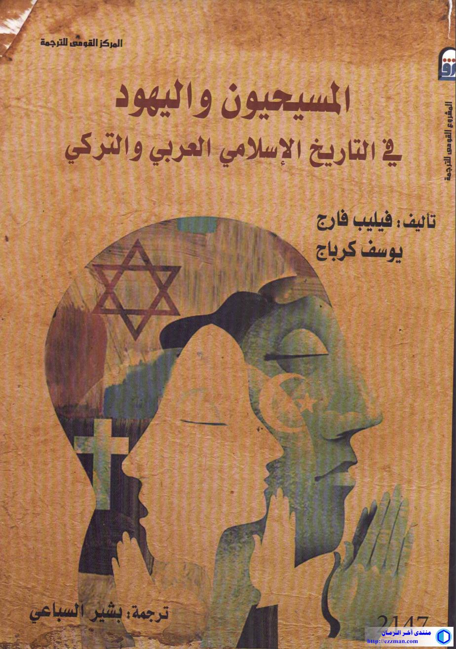 المسيحيون واليهود التاريخ العربي والتركي