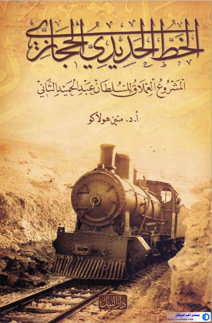الخط الحديدي الحجازي المشروع العملاق
